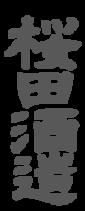 珠洲 櫻田酒造